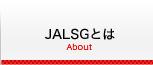 JALSGとは