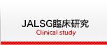 JALSG臨床研究