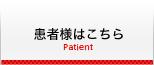 患者様はこちら