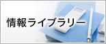 情報ライブラリー