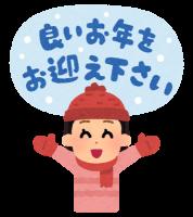 oomisoka_yoiotoshio_woman-e1545703376227